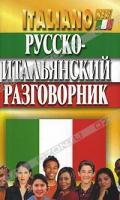 Виталий Хлызов Русско-итальянский разговорник 978-5-8475-0539-0