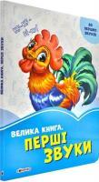 Сонечко Ірина Волошкові книжки. Велика книга. Перші звуки 978-966-74-9805-4