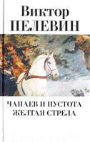 Пелевин Виктор Чапаев и пустота. Желтая стрела 5-264-00702-0