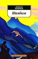 Рерих Николай Шамбала 978-5-389-02967-5