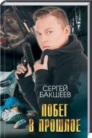 Бакшеев Сергей Побег в прошлое 978-617-12-8173-8