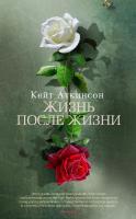 Аткинсон Кейт Жизнь после жизни 978-5-389-06796-7