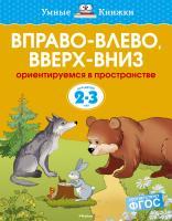 Земцова Ольга Вправо-влево, вверх-вниз (2-3 года)  978-5-389-06269-6