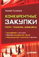 Кирилл Кузнецов Конкурентные закупки: торги, тендеры, конкурсы 5-469-00343-4