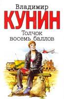 Кунин Владимир Толчок восемь баллов 5-9713-3272-4