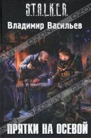 Владимир Васильев Прятки на осевой 978-5-17-064601-2, 978-5-271-30755-3