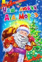Сонечко Ірина Меламед Геннадій Наш улюблений Дід Мороз. (картонка) 978-966-747-323-5