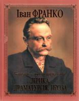 Франко Іван Лірика, драматургія, проза 978-966-481-222-8