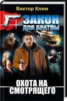 Клим Виктор Охота на смотрящего 978-617-08-0198-2