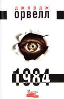 Орвелл Джордж 1984 978-966-2355-57-4