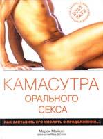 Марси Майклз при участии Мэри ДеСалле Камасутра орального секса 978-5-699-45280-4