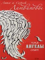 Анна и Сергей Литвиновы Пока ангелы спят 978-5-699-31507-9