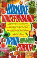Попова Олена Швидке консервування. Кращi домашнi рецепти 978-966-481-059-0