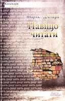 Данціг Шарль Навіщо читати 978-617-7192-02-1