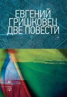 Гришковец Евгений Две повести 978-5-389-16389-8