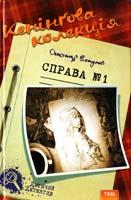 Есаулов Олександр Кенінгова колекція. Справа №1 978-966-421-112-0