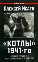 Алексей Исаев Котлы 1941-го. История ВОВ, которую мы не знали 5-699-12899-9, 978-5-699-12899-0
