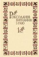 Україна: поезія тисячоліть. Антологія: У 2 т. Т. 1 978-966-1658-01-0