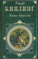 Редьярд Киплинг Книга джунглей 5-699-13777-7
