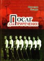 Мирослав Лазарук Посаг для приречених. Роман у новелах 978-617-629-176-3