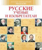 Малов Владимир Русские ученые и изобретатели 978-5-389-09440-6