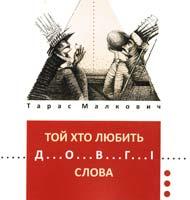Малкович Тарас Той хто любить довгі слова: збірка поезій
