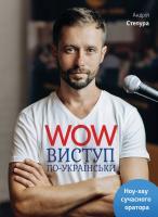 Степура Андрій WOW-виступ по-українськи 978-617-577-147-1