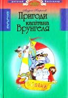 Некрасов A.C. Пригоди капітана Врунгеля 978-966-661-868-2, 978-966-339-690-3