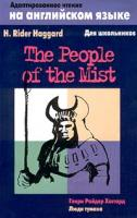 Генри Райдер Хаггард The People of the Mist / Люди тумана 5-17-004699-5, 5-271-01097-х