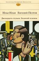 Илья Ильф, Евгений Петров Двенадцать стульев. Золотой теленок 978-5-699-34838-1