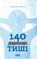 Бачинський Андрій 140 децибелів тиші 978-617-679-167-6