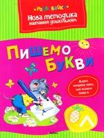 Земцова Ольга ПИШЕМО БУКВИ 978-617-526-543-7