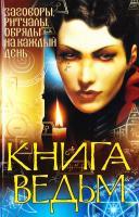 Купрейчик Алексей Книга ведьм. Заговоры, ритуалы, обряды на каждый день 978-966-481-989-0