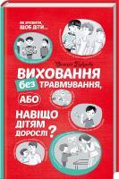 Горбунова Вікторія Виховання без травмування або Навіщо дітям дорослі? 978-617-12-1551-1