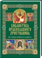 Михалицын Павел, Нестеренко Вячеслав Истины Нового Завета 978-966-14-5817-7