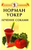 Уокер Норман Лечение соками 978-5-9684-1161-7