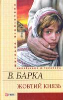Барка Василь Жовтий князь 978-966-03-6888-0