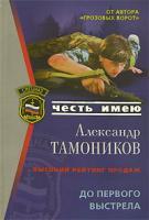 Александр Тамоников До первого выстрела 978-5-699-23834-7