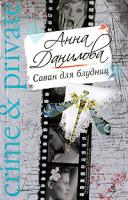 Анна Данилова Саван для блудниц 978-5-699-35493-1