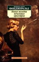 Фицджеральд Френсис Скотт Новые мелодии печальных оркестров: Рассказы 978-5-389-05534-6
