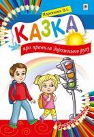 Паронова Віра Іванівна Казка про правила дорожнього руху : розмальовка 978-966-10-5107-1