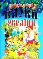 Чумаченко В. Найцікавіші казки України 978-966-8826-37-5