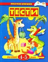 Земцова Ольга Тести для дітей 4-5 років: навчальний посібник 966-605-662-3