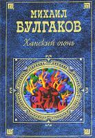 Михаил Булгаков Ханский огонь 978-5-699-21235-4