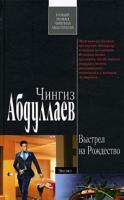 Чингиз Абдуллаев Выстрел на Рождество 978-5-699-30954-2