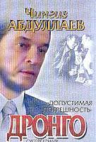 Абдуллаев Ч.А. Допустимая погрешность Серия: Дронго-мини 5-17-014146-7,5-271-04064-х