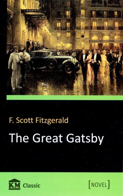 Френсіс Скотт Фіцджеральд = F. Scott Fitzgerald Великий Гетсбі = The Great Gatsby