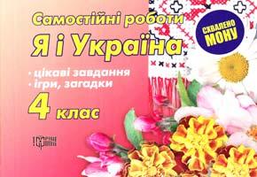 Володарська М. Я і Україна. Самостійні роботи для 4 класу 978-611-030-097-1