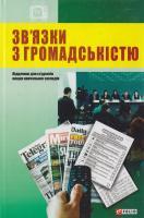 Гримська Марта Зв'язки з громадскістю 978-966-03-7250-4