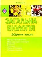 Барна Іван Загальна біологія: Збірник задач 978-966-07-0705-4